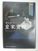 【書寶二手書T1/翻譯小說_BNG】皇家賓館_櫻木紫乃