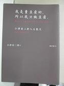 【書寶二手書T1/傳記_GY8】我是賣豆腐的,所以我只做豆腐_小津安二郎