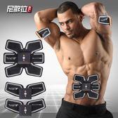 智慧腹肌貼健腹輪器健身器材鍛煉肌肉男懶人減腹收腹部訓練健腹儀