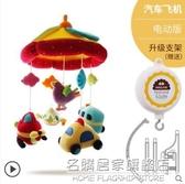 汽車飛機嬰兒床鈴毛絨布藝車掛床掛新生兒音樂旋轉搖鈴玩具 NMS名購居家