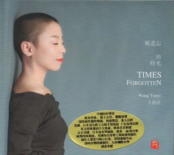 停看聽音響唱片】【CD】王韵壹:被遺忘的時光