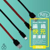 充電 短線 快充 iPhone / Micro USB 2.5A 傳輸 編織 較粗 行充 數據線 20CM 快速充電 不易扯斷