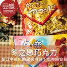 【冬之戀】日本零食 冬之戀巧克力(可可粉狀/超級3合1)