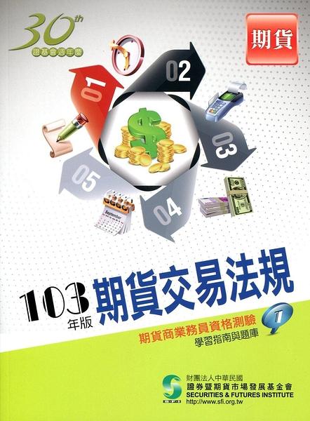 (二手書)期貨交易法規(103年版):期貨商業務員(1)