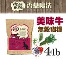 PetLand寵物樂園【WishBone香草魔法】美味牛無穀全貓配方4磅 / 貓飼料