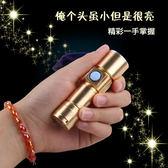 迷你強光手電筒LED超小USB可充電疝氣超亮遠射家用戶外變焦袖珍【限時特惠九折起下殺】
