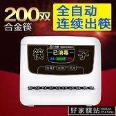 筷子消毒機-全自動筷子消毒機商用微電腦智慧消毒筷子盒