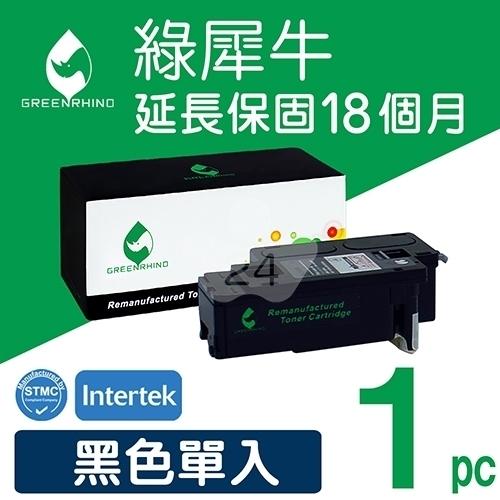 綠犀牛 for Fuji Xerox 黑色 CT202330 高容量環保碳粉匣 /適用 DocuPrint P225d / M225dw / M225z / P265dw / M265z