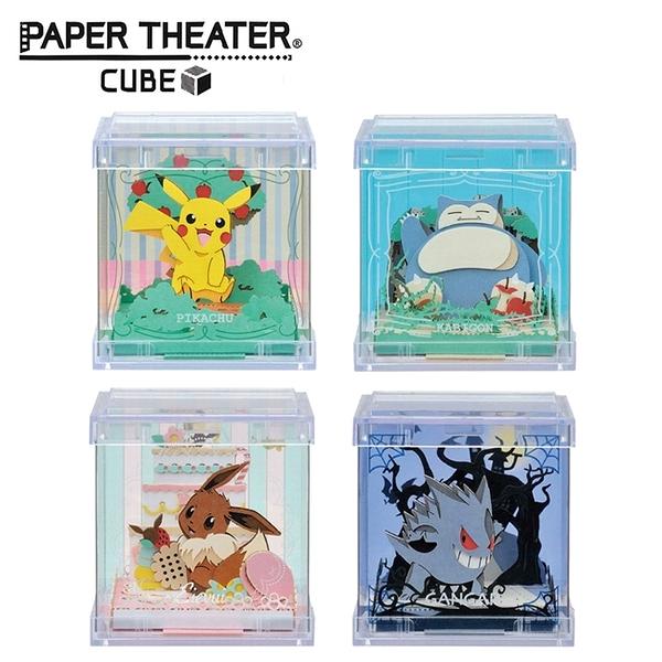 【日本正版】紙劇場 寶可夢 方盒系列 PAPER THEATER CUBE 505110 505127 505134 505158