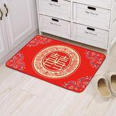 結婚地毯門墊進門婚房婚慶臥室浪漫喜慶紅色裝飾布置用品喜字腳墊