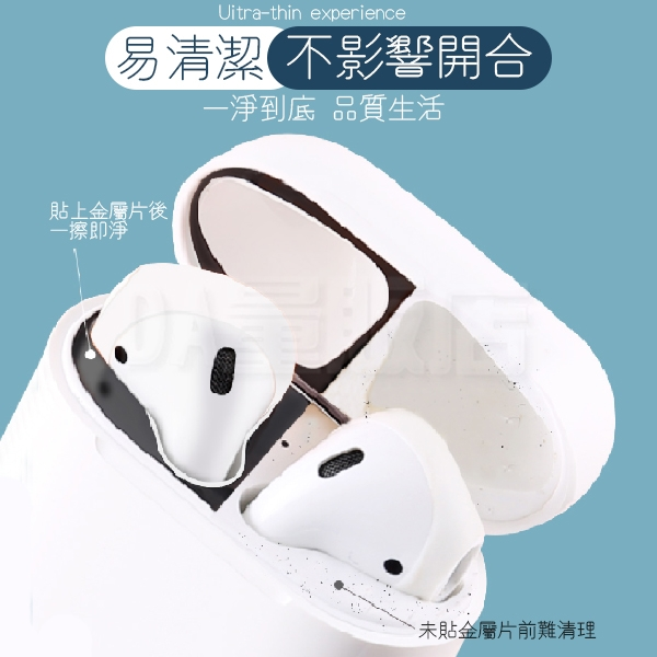 AirPods 防塵貼 保護貼 內蓋貼片 1代 2代 防鐵屑 金屬貼紙 防塵 蘋果 無線 有線 四色可選
