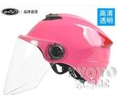 電動電瓶車頭盔灰男女士夏季防曬四季通用可愛夏天輕便式安全帽 京都3C