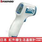 居家自主管理必備~日本 Bmxmao 非接觸式紅外線生活溫度計 HX-YL001 高感度 LED顯示 高精準 安全耐用