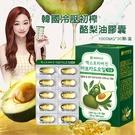 韓國冷壓初榨酪梨油膠囊 30顆/盒...