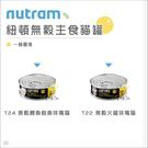 nutram紐頓[無穀主食貓罐,2種口味,156g](一箱24入) 產地:加拿大