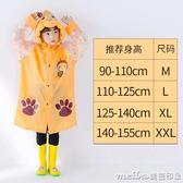 卡通兒童雨衣男童女幼兒園小孩雨衣小學生防水雨披書包位充氣帽檐 美芭