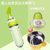 寶寶米糊勺奶瓶擠壓式喂養米粉餐具硅膠奶瓶嬰兒輔食勺兩用喂食器【聖誕節提前購