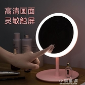 led化妝鏡帶燈台式女補光隨身小鏡子宿舍桌面折疊便攜梳妝鏡『小淇嚴選』
