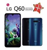 【公司貨】LG Q60 3G/64G 6.26吋 贈保護套 AI 三鏡頭 智慧型手機