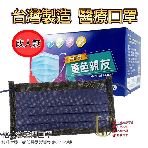 【優品購健康】 格安德 醫用口罩 50入 重色親友 醫療口罩 平面口罩 雙鋼印 MD 藏青藍 藍撞黑