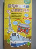 【書寶二手書T7/語言學習_MAI】搭電車遊東京必備單字_陳建宇