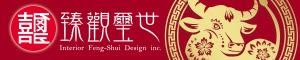 臻觀璽世-台灣百年開運轉運專家