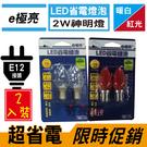 含稅特惠價【奇亮科技】高效能LED燈泡 ...