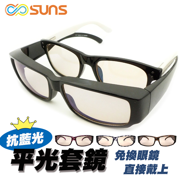 MIT濾藍光眼鏡 平光套鏡 濾藍光套鏡 追劇必備 對抗3C藍光 有效減少藍光傷害 保護眼睛