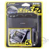 【愛車族】G-SPEED 碳纖維紋 側邊直插式二孔插座+2USB車充  經BSMI驗證合格、產品保修12個月