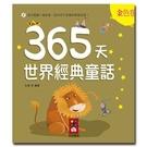 【風車圖書】金色卷 365天 世界經典童...