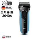德國百靈 BRAUN 電鬍刀3010s