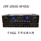JCT IS-600 卡拉OK 多用途擴大機 100W+100W輸出 台灣製【公司貨+免運】