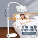 手機支架iPad平板電腦pad落地式支撐架桌面床上床頭夾子多功能可伸縮折疊視頻【輕派工作室】
