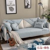 沙發罩全棉北歐沙發墊布藝簡約四季通用棉質防滑坐墊春冬季純色皮沙發套罩LXY6045『優童屋』