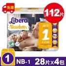 (箱購)麗貝樂 Libero 嬰兒紙尿褲1號(NB-1) 28片X4包 專品藥局【2015229】