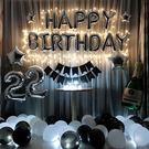 生日派對裝飾鋁膜氣球派對布置套餐浪漫氣球裝飾【步行者戶外生活館】