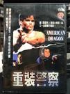 挖寶二手片-0B05-620-正版DVD-電影【重裝警察】-山姆瓊斯 伊安傑克林(直購價)