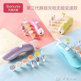 嬰兒磨甲器電動寶寶指甲剪套裝防夾肉新生兒嬰幼兒專用兒童指甲刀父親節特惠下殺