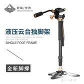 輕裝時代Q158 獨腳架單反相機支架單腳架攝影 攝像機佳能婚慶 東川崎町
