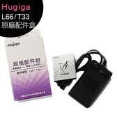 HUGIGA L66/T33 折疊式4G-VoLTE孝親手機—原廠配件盒