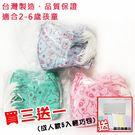 【雙12特惠買三送一】台灣製造♥MIT♥品質保證♥3D立體兒童不織布口罩【50入】 (火星寶寶/3色)