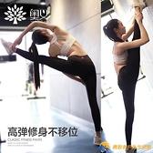 2件裝 彈力瑜伽服秋冬瑜伽褲女緊身健身長褲高腰外穿