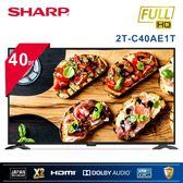 【SHARP 夏普】 40吋 FHD 智慧連網液晶顯示器 2T-C40AE1T(含視訊盒)