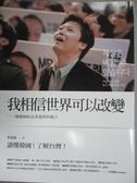 【書寶二手書T5/政治_YCK】我相信世界可以改變 - 韓國MBC記者提供的鏡子_李容馬