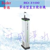 {全省免費基本安裝} Buder(普德) BD-3100單冰型直立飲水機 [不含淨水器] (MIT台灣製造)