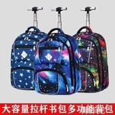 拉桿書包 兒童拉桿書包中學生大容量男孩小學生大輪雙肩包防水女初中旅行包 雙11