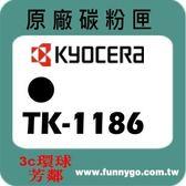 KYOCERA京瓷 原廠 碳粉匣 TK-1186