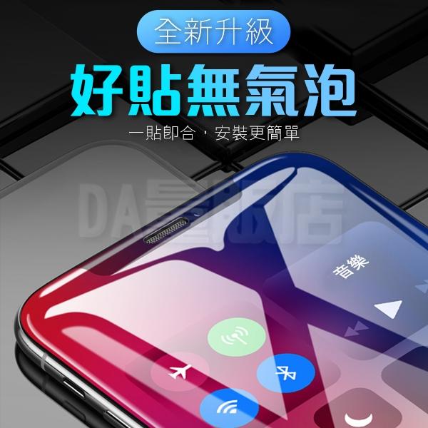 iPhone Xs Max 6D滿版 玻璃保護貼 玻璃貼 i7 i8 iXs XR Plus 9H鋼化 曲面 保護膜 保護貼