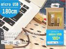 【3C共和國】cheero 阿愣 發光線 micro USB 充電傳輸線 180cm 快充線 充電線 原廠保固