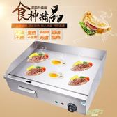 台式電扒爐台灣手抓餅機器鐵板燒烤冷面機銅鑼燒機商用煎爐